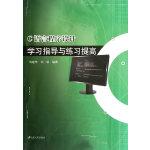 C语言程序设计――学习指导与练习提高