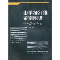【旧书二手书85成新】山羊绒纤维鉴别图谱张志 ,内蒙古人民出版社