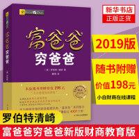 富爸爸穷爸爸 2019新版 财商教育系列现金流游戏经济投资财务企业管理个人理财正版书