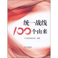 【旧书二手书9成新】统一战线100个由来 中央统战部研究室 9787507533330 华文出版社