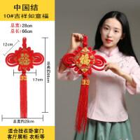中国结挂件客厅大号福字乔迁玄关壁挂新年红色喜庆家居装饰品