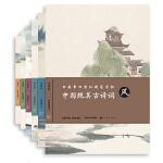 田英章田雪松硬笔字帖-中国绝美古诗词(当当6本套装)