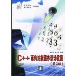 C++面向对象程序设计教程(第2版) 陈维兴,林小茶 清华大学出版社 9787302089001 『珍藏书籍,稀缺版本