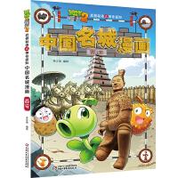 植物大战僵尸2武器秘密之中国名城漫画・西安[6-14岁]