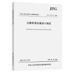 公路桥梁抗震设计规范(JTG/T 2231-01―2020)