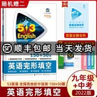 2022版 53英语初中英语完形填空 九年级+中考 全国各地初中适用 5年中考3年模拟英语完形填空初中英语复习辅导资料