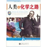 走进化学世界丛书:人类的化学之路(货号:JYY) 《人类的化学之路》编写组 9787510020032 世界图书出版公