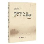 【正版新书直发】阅读的人文与人文的阅读 徐雁作 科学出版社有限责任公司9787030407221