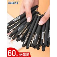 宝克大容量中性笔0.7mm磨砂黑色签字笔1.0子弹头粗字水笔练字笔商务高档硬笔书法用0.5mm碳素黑笔可定制logo