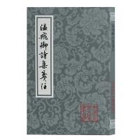 温飞卿诗集笺注(平)(中国古典文学丛书)