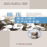 棉花高活力种子生产技术手册