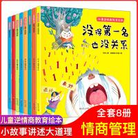 儿童逆情商教育绘本(全8册 全彩绘本)