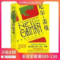 尼尔盖曼随笔集 廉价座位上的观点文艺作鉴赏指南演讲书评访谈八十余篇随笔当代幻想文学巨匠后浪非虚拟作品集