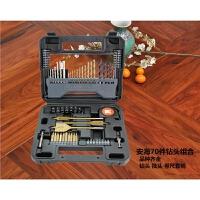 哈博 五金工具组合多功能套装钻头组套 安海70件套 多用途钻头工具箱