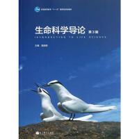 生命科学导论(第3版) 高崇明 9787040351606 高等教育出版社教材系列