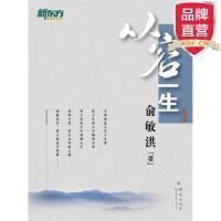 [包邮]从容一生 俞敏洪励志图书系列【新东方专营店】