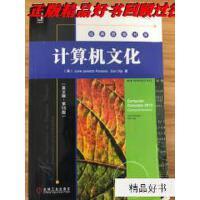【二手旧书9成新】计算机文化:(英文版・第15版)