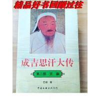 【二手旧书9成新】 成吉思汗大传第二部--天飙【书内有霉渍】