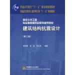 建筑结构抗震设计(第三版)