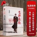 毛泽东传(精装典藏版)(纪念毛泽东诞辰120周年,畅销西方的经典传记)