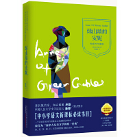 绿山墙的安妮 精装典藏本 新课标语文阅读丛书