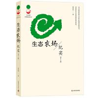 生态农场纪实(第2版)