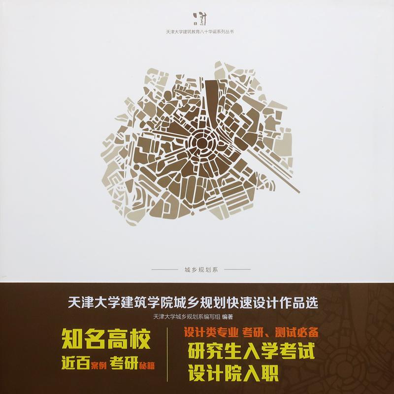 天津大学建筑学院城乡规划快速设计作品选 城市规划 风景园林景观 快题设计考研参考书籍