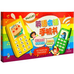 英语会话手机书(乐乐趣童书:拿起小手机,就会说英语;按一按,听一听,英语字母牢牢记。学会话、学短语、学名词、学句式,长大英语我一!)