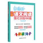 周计划:小学语文阅读强化训练100篇(四年级)
