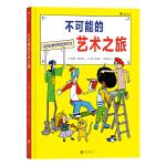 不可能的艺术之旅(精装绘本)一本关于艺术收藏与创作的家庭游戏指南
