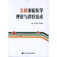儿科重症医学理论与诊疗技术 北京大学医学出版社