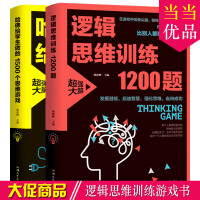 【正版】全2册 哈佛给学生做的1500个思维游戏 逻辑思维训练1200题 左右脑全脑思维游戏大书逻辑推理训练益智游戏书