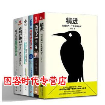 精进如何成为一个很厉害的人【套装7册】卓越行动力+高效能人士的七个习惯+聪明人用方格笔记本