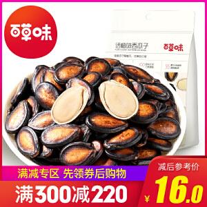 【百草味-话梅味西瓜子500g】坚果炒货小包袋装休闲零食小吃批发