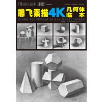 美教室 熊飞素描4K几何体临本 9787539477626 熊飞著 湖北美术出版社