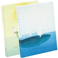 """""""在远方""""系列(共2册)"""