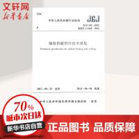 辐射供暖供冷技术规程:JGJ142-2012 中华人民共和国住房和城乡建设部