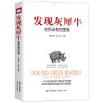 发现灰犀牛:信贷审查的逻辑