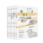 把日子过成段子――王小柔快乐生活哲学书系(限量函套签名版)