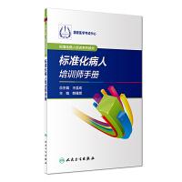 标准化病人培训系列教材・标准化病人培训师手册