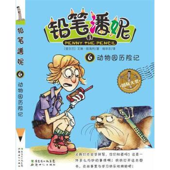 铅笔潘妮⑥:动物园历险记
