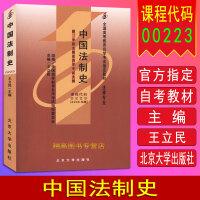 备战2020 自考教材00223 0223中国法制史 2008年版 王立民 北京大学出版社