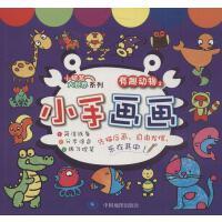 有趣动物(2) 金色童年图书工作室 编