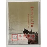正版 专题教育系列片:中国家规 (一) DVD光盘 党政培训 党员学习9787887780683