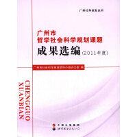 广州市哲学社会科学规划课题成果选编(2011年度)