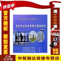 正版包票 高处作业安全管理与事故防范(2DVD)警示教育视频光盘碟片