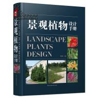 现货 景观植物设计手册 常用品种 实用功能 造景效果 乔木 灌木 宿根 景观特色 应用效果 参考书