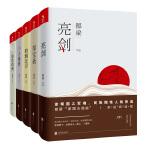都梁舒适阅读版家国五部曲(5册套装)