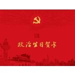 政治生日�R卡((3D立�w蛋糕+�h徽,卡+信封, 彩色印刷,�C�t金和�S金工�)