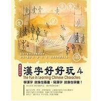 【中商原版】汉字好好玩 4 港台原版 张宏如 汉字脸谱 汉语与文字研究